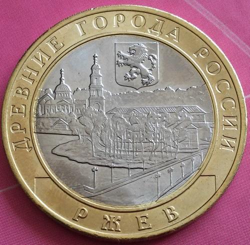 10 рублей 2016 года Ржев (Тверская область)
