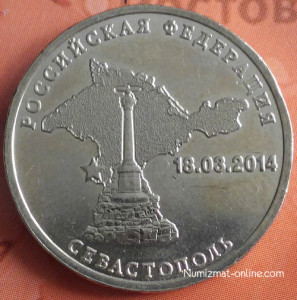 Монета 10 рублей Севастополь