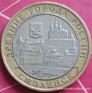 10 рублей 2008 г. Смоленск