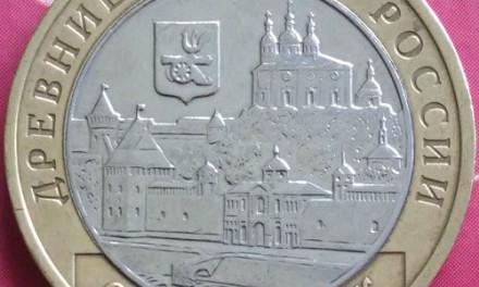10 рублей 2008 года Смоленск