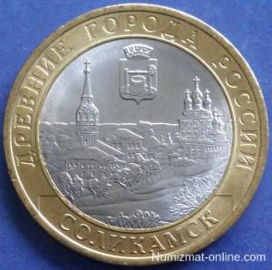 10 рублей 2011 г. Соликамск
