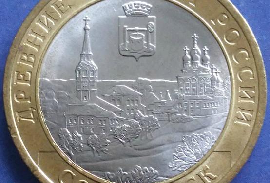 10 рублей 2011г. Соликамск
