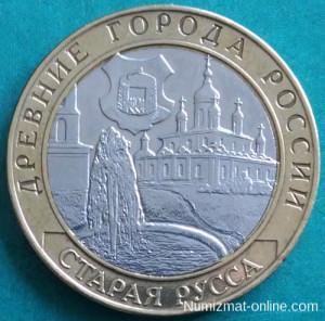 10 рублей 2002 г. Старая Русса