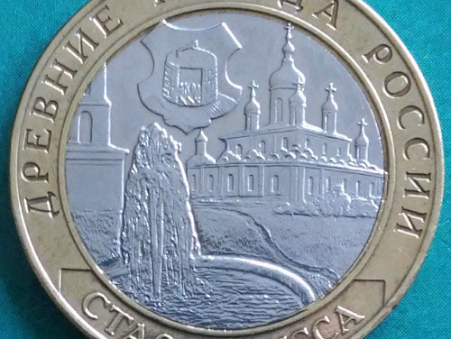 10 рублей 2002г. Старая Русса