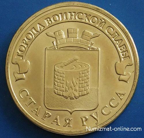 10 рублей 2016г. Старая Русса