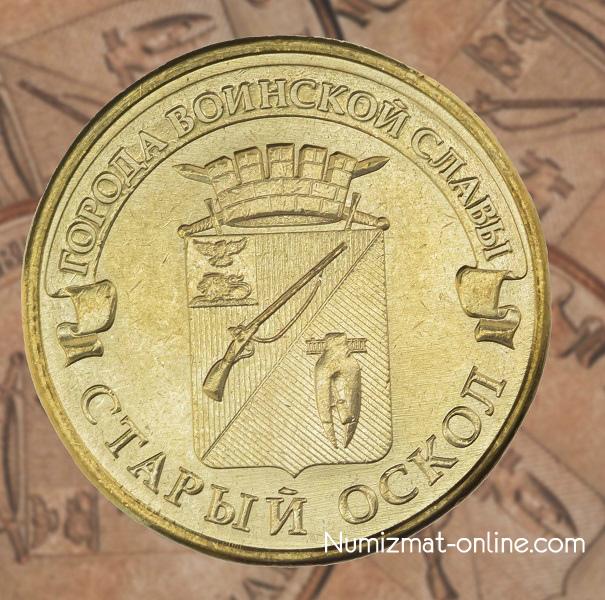 10 рублей 2014г. Старый Оскол