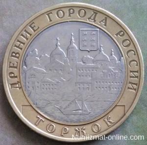 10 рублей 2006 г. Торжок