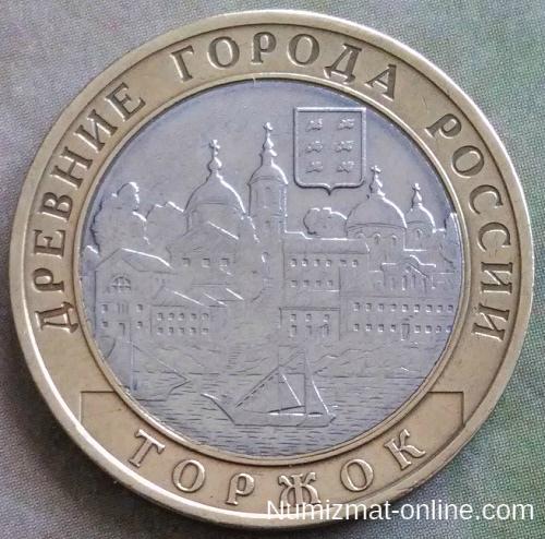 10 рублей 2006г. Торжок