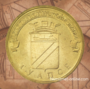 Монета 10 рублей Туапсе