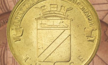 10 рублей 2012г. Туапсе