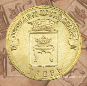 Монета 10 рублей Тверь