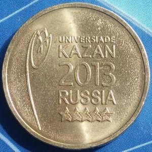 10 рублей Логотип и эмблема Универсиады