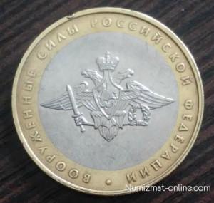 Монета 10 рублей Вооруженные силы РФ