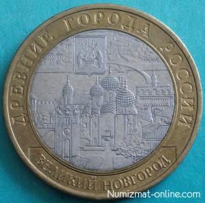 10 рублей 2009 г. Великий Новгород