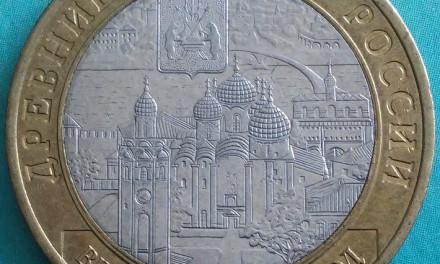 10 рублей 2009 года Великий Новгород