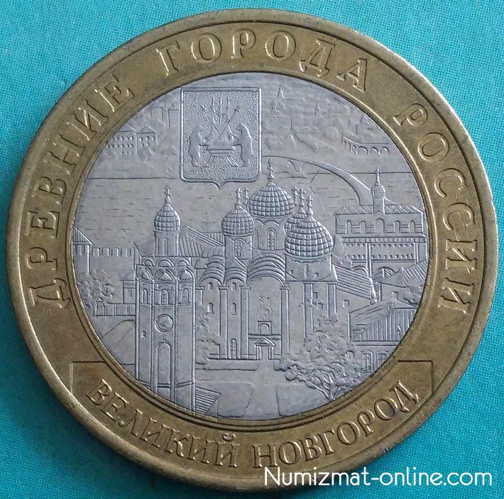 Монеты в великом новгороде именные монеты на заказ