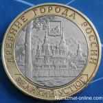 10 рублей 2007 г. Великий Устюг