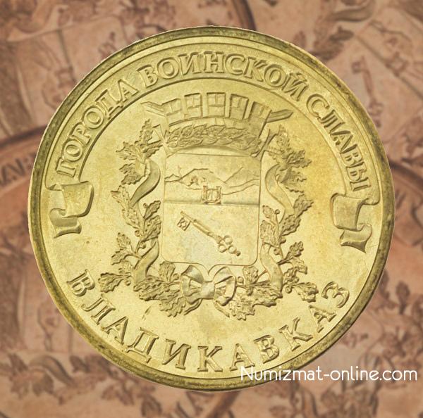 10 рублей 2011 года Владикавказ