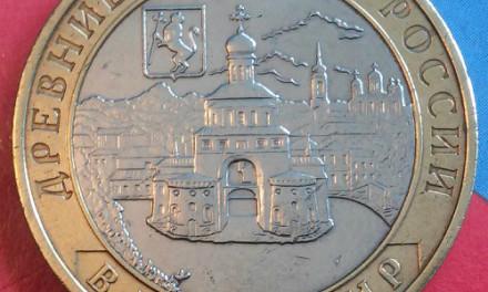 10 рублей 2008 года Владимир