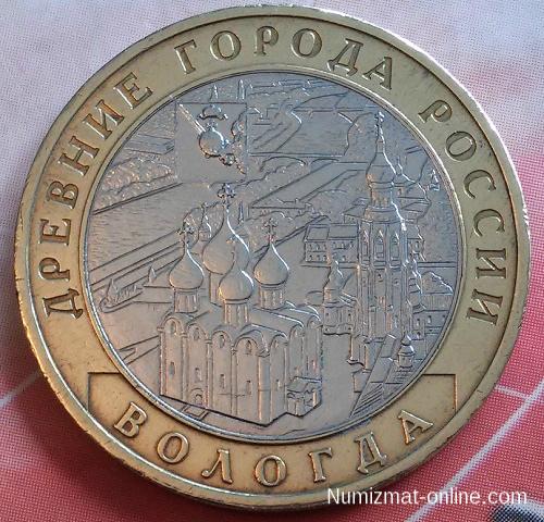 10 рублей 2007 года Вологда