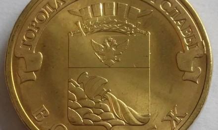 10 рублей 2012г. Воронеж