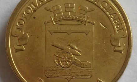 10 рублей 2013г. Вязьма