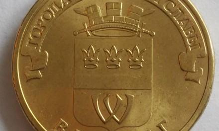 10 рублей 2014г. Выборг