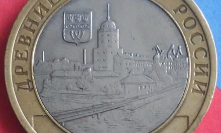 10 рублей 2009г. Выборг