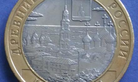 10 рублей 2010г. Юрьевец
