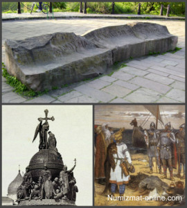 Памятники зарождению русской государственности