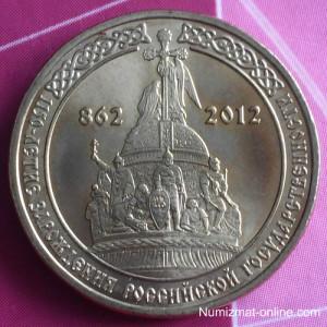 Монета 10 рублей 1150 лет зарождения российской государственности
