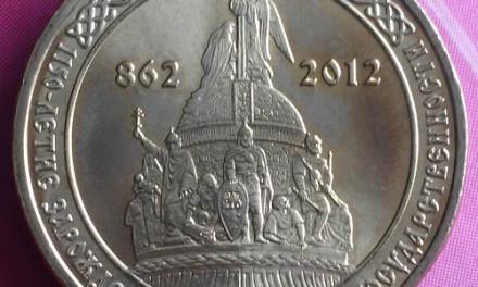 10 рублей 2012г. 1150 лет зарождения Государственности