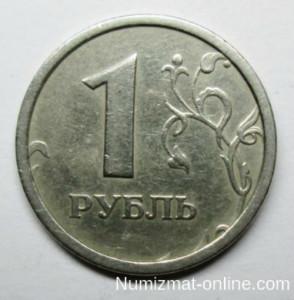 1 рубль 1997г. с широким кантом