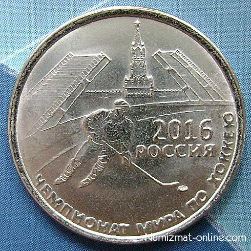 1 рубль 2016г. Приднестровье. Чемпионат мира по хоккею.