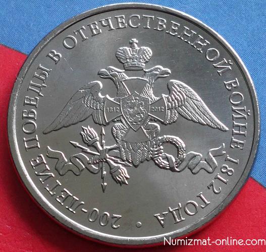 2 рубля 2012 года Эмблема празднования 200-летия победы России в Отечественной войне 1812 года