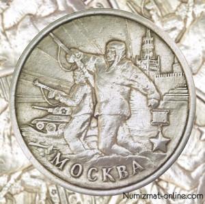 2 рубля 2000г. Москва