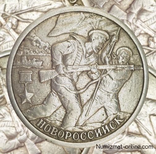 2 рубля 2000 года Новороссийск