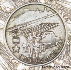 2 рубля 2000г. Смоленск