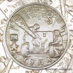 Монета 2 рубля 2000г. Тула