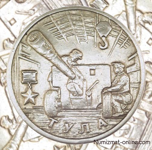2 рубля 2000 года Тула