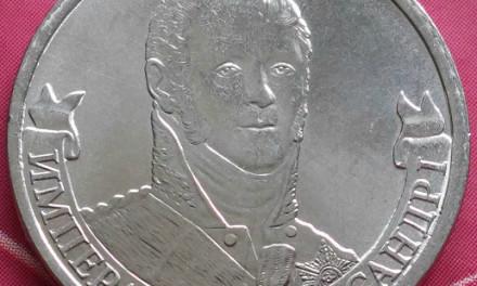 2 рубля 2012 Александр I. Герои и полководцы