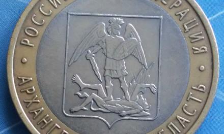 10 рублей 2007 года Архангельская область