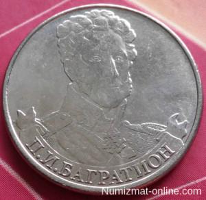 2 рубля П. И. Багратион