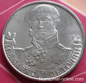 2 рубля М. Б. Барклай- де- Толли