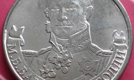 2 рубля 2012 г. М.Б. Барклай-де-Толли. Герои и полководцы