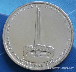 5 рублей 2014 г. Белорусская операция