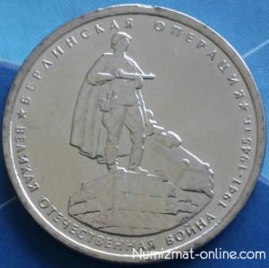 5 рублей 2014г. Берлинская операция