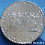 5 рублей 2014г. Битва за Днепр