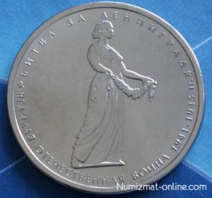 Монеты 5 рублей Битва за Ленинград