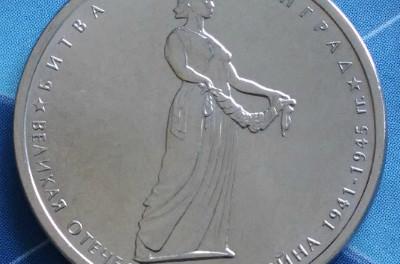 5 рублей 2014 года Битва за Ленинград